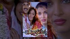Chandralekha Telugu Full Length Movie Nagarjuna Ramya Krishna Isha Koppikar