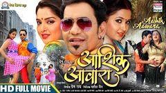 AASHIK AAWARA - FULL BHOJPURI MOVIE   Dinesh Lal Yadav Aamrapali Dubey Kajal Raghwani