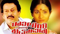 Shalini Ente Koottukari 1980: Full Length Malayalam Movie