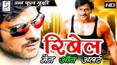 Action Robot (2016) Telugu Film Dubbed Into Hindi Full Movie | Prabhas Tamannaah Bhatia