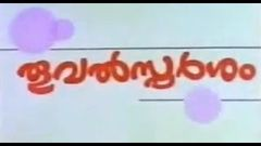 Thooval Sparsam - 1990 Full Malayalam Movie | Jayaram | Mukesh | Urvashi | Malayalam HD Movies