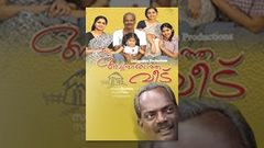Achanurangatha Veedu Malayalam Full Movie