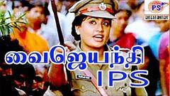 """Vyjayanthi IPS""  Full Tamil Movie   Vijayashanti Sijju"