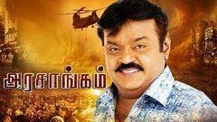 Arasangam | Vijayakanth Navneet Kaur Sheryl Pinto | New Superhit Tamil Movie HD