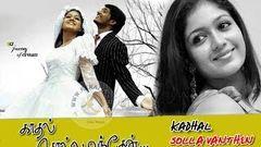 Kadhal Solla Vandhen | Full Tamil Movie Online