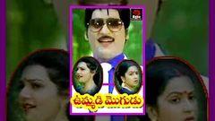 Ummadi Mogudu - Telugu Full Length Movie - Sobhan Babu Radhika Keerthi