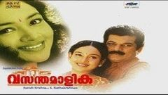 Vasanthamalika | Full Malayalam Movie | Mukesh Jagathy Sreekumar