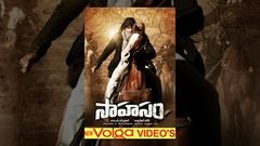 Sahasam Full Length Telugu Movie 2013 DVD Rip