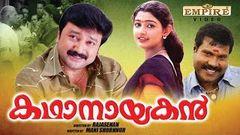 Kathanayakan Malayalam Full Movie | Jayaram | Divya Unni | K P A C Lalitha | Janardhanan