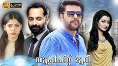 Mamooty New Movie | Malayalam Full Movie VESHAM | Malayalam New Movies Full