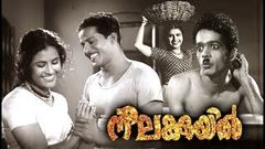 Neelakuyil Malayalam Full Movie Malayalam Super Hit Movies Malayalam Evergreen Movies Full