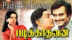 Padikkadavan Tamil Full Movie | Rajnikanth | Sivaji Ganesan | Ambika | Ilaiyaraaja | Pyramid Movies