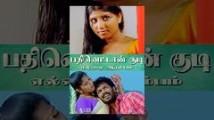 Pathinettan Kudi Ellai Aarambam (2011) Tamil Full Movie - Prithvi Yogi Sinagampuli Sri Nisha