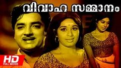 Malayalam Superhit Movie | Vivahasammanam | Old Classic Movie | Ft Prem Nazir Sheela