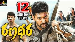 Ranadheera Telugu Full Length Movie Jayam Ravi 1080p