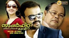Malayalam full movie 2014 Konthayum Poonoolum | Ft Kunchacko Boban Bhama Manoj K Jayan