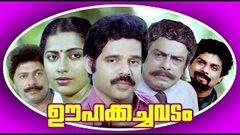Oohakachavadam a Superhit Malayalam Movie by Balachandra Menon