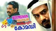 പണി കിട്ടിയ ഇങ്ങനെ കിട്ടണം | Latest Malayalam Movie | Biju Menon Super Comedy Movie Scenes