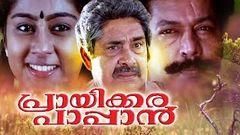 Malayalam Full Movie | Prayikkara Pappan | Murali Chippy Geetha Jagadish Comedy Movies