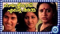 Malayalam Full Movie | Gayathri Dhevi Ente Amma | Full Length Malayalam [HD]