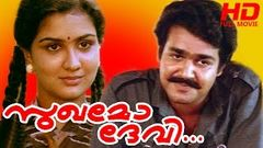 Malayalam Full Movie | Sukhamo Devi | HD Movie | Ft Mohanlal Geetha Shanker Urvashi