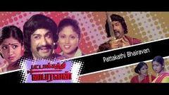 Pattakathi Bairavan 1979 Tamil Full Drama Movie   Sivaji Ganesan Sowcar Janaki
