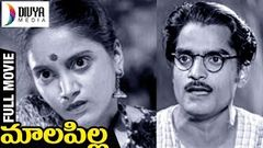 Mala Pilla (1938) Full Length Telugu Film - Govindarajula Subba Rao - Kanchanamala
