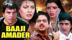Baaji Amader (Bengali Dubbed Movie) | Mithun Chakraborty Dharmendra Shatrughan Sinha