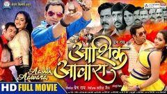 AASHIK AAWARA - FULL BHOJPURI MOVIE 2016   Dinesh Lal Yadav Aamrapali Dubey Kajal Raghwani