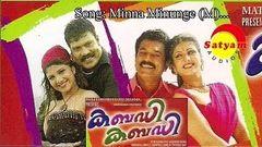 Malayalam Full Movie KABADI KABADI | Full HD Movie
