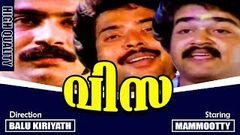Visa 1983: Full Length Malayalam Movie