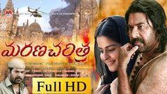 Marana Charitra Full Length Telugu Movie DVDRip