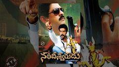 Nandeeshwarudu Telugu Full Length Movie Nandamuri Tarakaratna Sheena Shahabadi