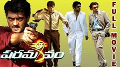 Paramasivan   Tamil Full Movie   Ajith Kumar Laila