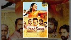 Agathinai (அகத்திணை) 2015 Tamil Full Movie - Mahima Nambiar Naren
