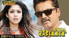 Suryavamsam   Full Tamil Movie   Sarath Kumar Devayani Raadhika