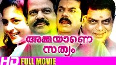 Malayalam Full Movie | Ammayane Sathyam | Mukesh Annie Malayalam Comedy Movie [HD]