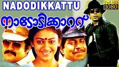 Nadodikkattu | Full Malayalam Movie