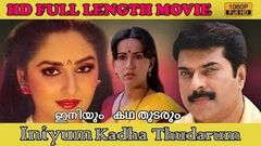 Iniyum Katha Thudaram Malayalam Movie | Mammootty | Thilakan | Jayaprada | Malayalam Movie Online