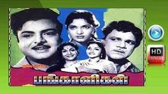 Pangaligal | Super Hit Tamil Movie |tamil movie