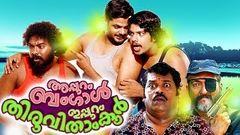 Super Hit Malayalam Comedy Movie 2017 Malayalam Full Movie 2017 New Malayalam Full Movie