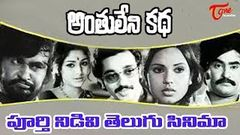 Old Telugu movies | Anthuleni Katha | Kamal Hassan - OldSongsTelugu