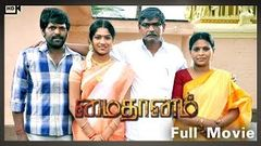 Maithanam - Full Movie   M S Shakthivel Sabesh Murali   Jothiraj Suresh Guru   Tamil Movie