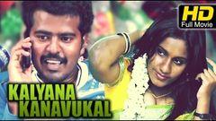 Kalyana Kanavukal Tamil Full Movie | Selvam Sakthi | Romantic & Drama Movie