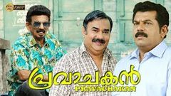 Malayalam Comedy Movies 2017 Malayalam New Movies 2017 Malayalam Full Movie 2017 New Releases