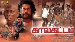 Kalakattam tamil full movie 2016 | new tamil movie |Govind sathya sri latest movie new release 2016