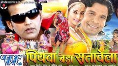 HD - पियवा बड़ा सतावेला - Bhojpuri Movie   Piyawa Bada Satawela - Bhojpuri Full Film   Ravi Kishan