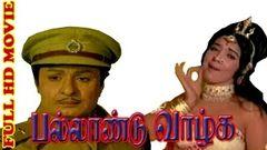 Pallandu Vazhga | Full Movie | M G R Latha