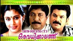 Malayalam | Full HD Movie | Chinthavishtayaya Shyamala | Sreenivasan ചിന്തവിഷ്ട്ടയായ ശ്യാമള