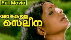 Malayalam Full Movie | അഴകുള്ള സെലീന | Ft Vincent Jayabharathi